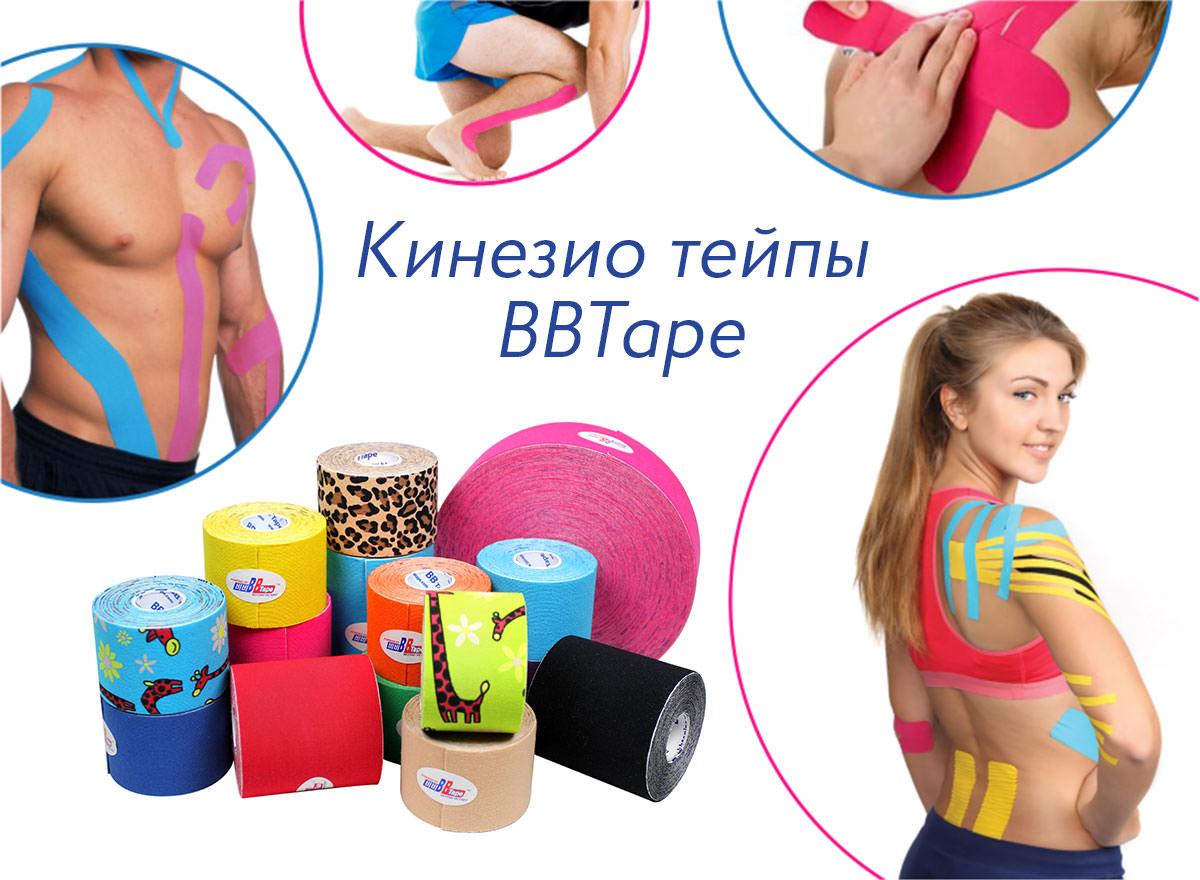 Кинезио тейпы пластыри  BBTape (Био Баланс Тейп)