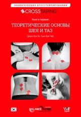 Д. Х. Ли. Теоретические основы кросстейпирования: Шея и Таз. Книга I