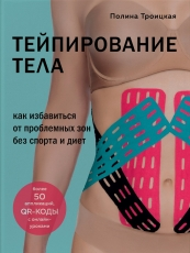 Полина Троицкая «Тейпирование тела. Как избавиться от проблемных зон без спорта и диет»