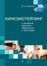Д.А. Киселев. Кинезиотейпинг в лечебной практике неврологии и ортопедии