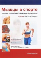 Й. Йегер, К. Крюгер. Мышцы в спорте.  Анатомия Физиология Тренировка Реабилитация