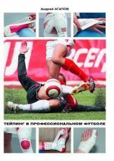 Андрей Агапов. Тейпинг в профессиональном футболе